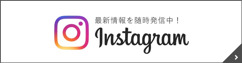 最新情報を発信中! Instagram
